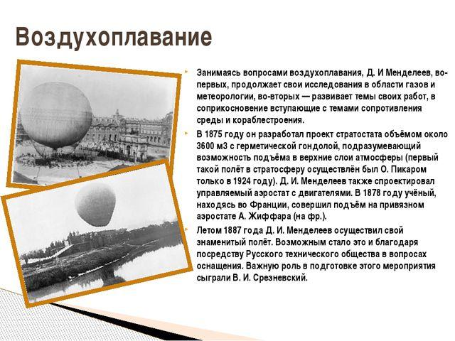Занимаясь вопросами воздухоплавания, Д. И Менделеев, во-первых, продолжает св...