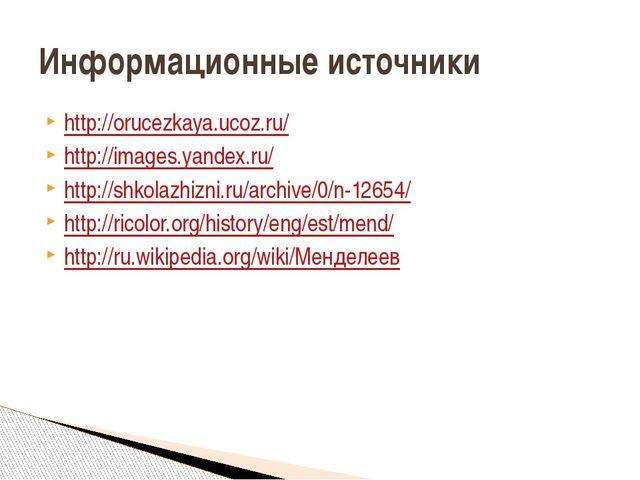 Информационные источники http://orucezkaya.ucoz.ru/ http://images.yandex.ru/...