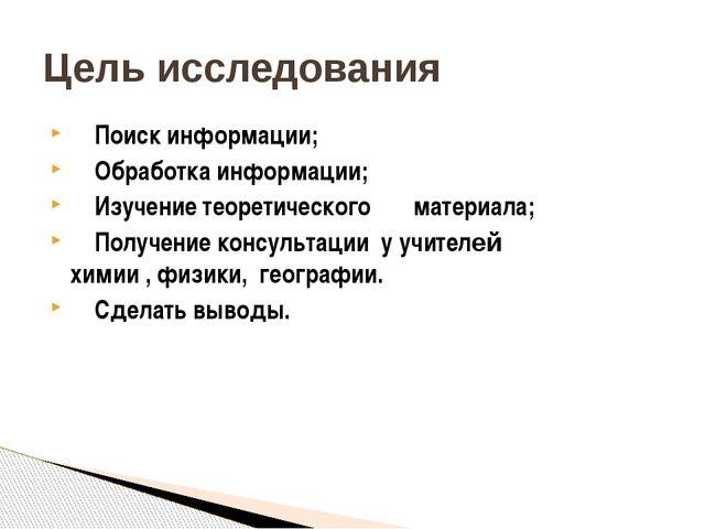Цель исследования Поиск информации; Обработка информации; Изучение теоретичес...