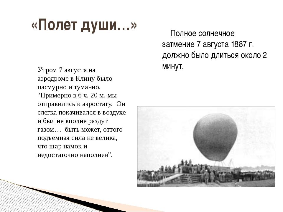 «Полет души…» Полное солнечное затмение 7 августа 1887 г. должно было длиться...