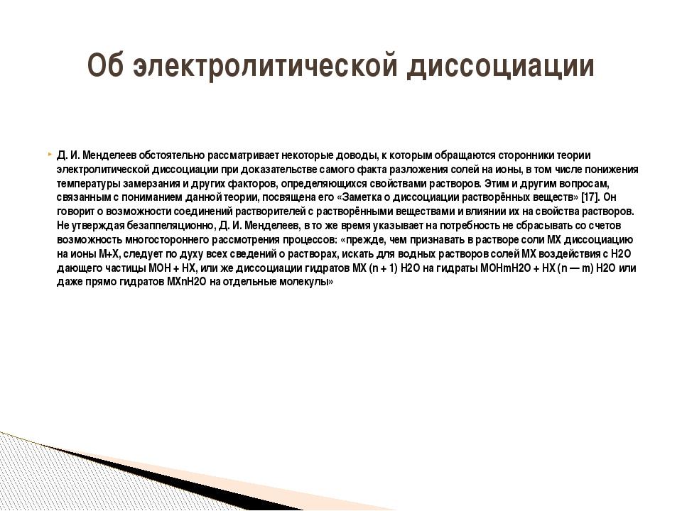 Д. И. Менделеев обстоятельно рассматривает некоторые доводы, к которым обраща...