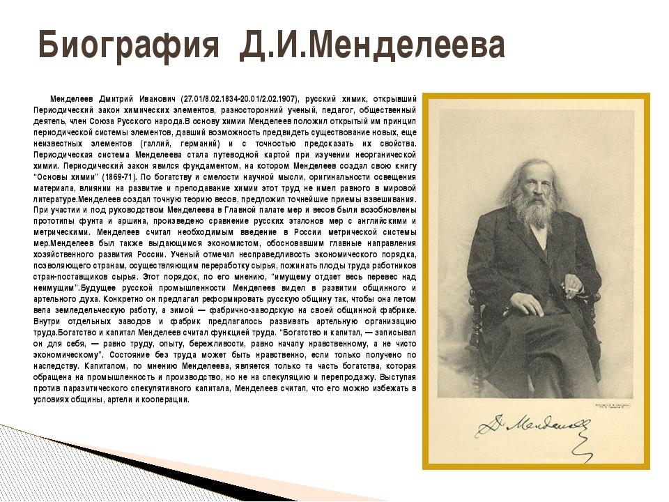 Менделеев Дмитрий Иванович (27.01/8.02.1834-20.01/2.02.1907), русский химик,...