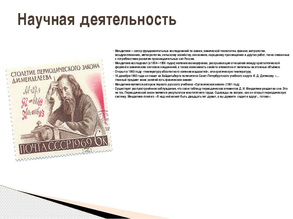 Менделеев — автор фундаментальных исследований по химии, химической технологи...