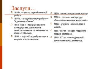 Заслуги… 1854 г. — выход первой печатной работы. 1855 г. - вторую научную раб