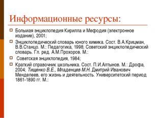 Информационные ресурсы: Болыиая энциклопедия Кирилла и Мефодия (электронное и