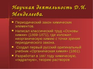Научная деятельность Д.И. Менделеева. Периодический закон химических элементо