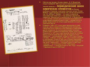 Работая над трудом «Основы химии», Д. И. Менделеев открыл в феврале 1869 года