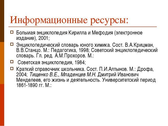 Информационные ресурсы: Болыиая энциклопедия Кирилла и Мефодия (электронное и...