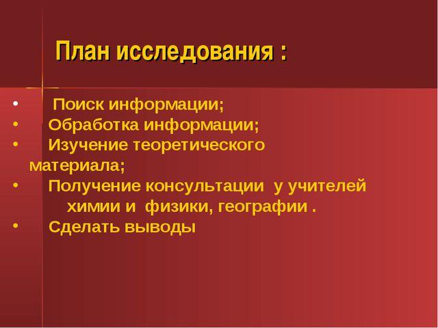 План исследования : Поиск информации; Обработка информации; Изучение теоретич...