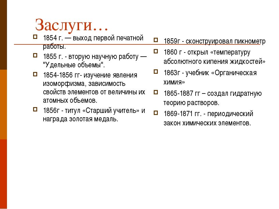 Заслуги… 1854 г. — выход первой печатной работы. 1855 г. - вторую научную раб...