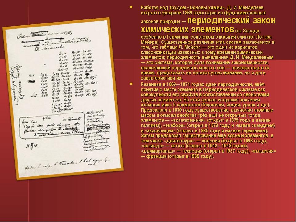 Работая над трудом «Основы химии», Д. И. Менделеев открыл в феврале 1869 года...
