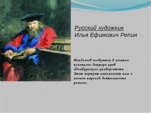 Русский художник Илья Ефимович Репин Менделеев изображен в мантии почетного