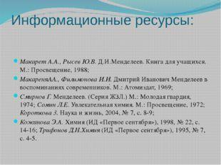 Информационные ресурсы: Макарет А.А., Рысев Ю.В. Д.И.Менделеев. Книга для уча