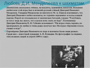 Любовь Д.И. Менделеева к шахматам. Шахматами увлекались учёные, музыканты, ху