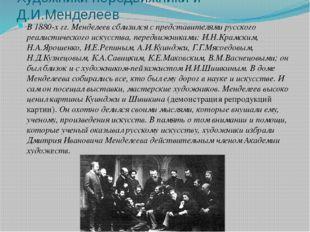 Художники передвижники и Д.И.Менделеев В 1880-х гг. Менделеев сблизился с пре