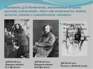 Портреты Д.И.Менделеева, выполненные лучшими русскими художниками, дают нам в