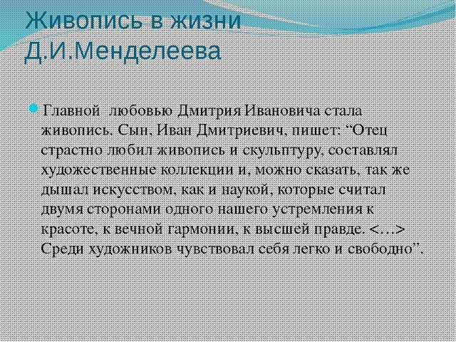 Живопись в жизни Д.И.Менделеева Главной любовью Дмитрия Ивановича стала живоп...