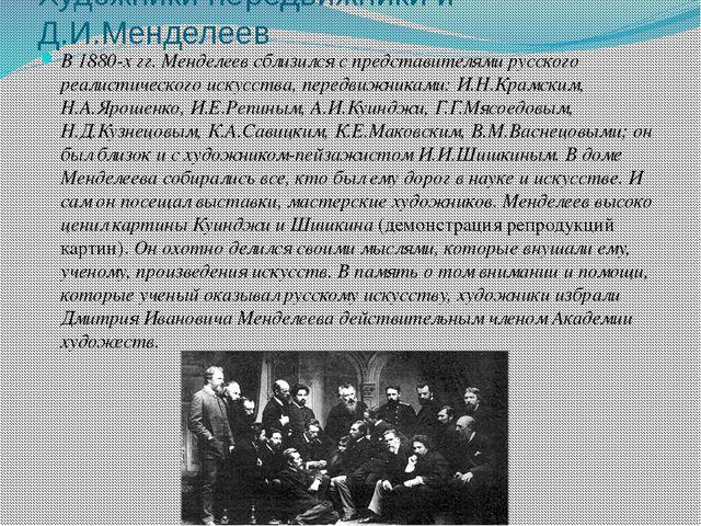 Художники передвижники и Д.И.Менделеев В 1880-х гг. Менделеев сблизился с пре...