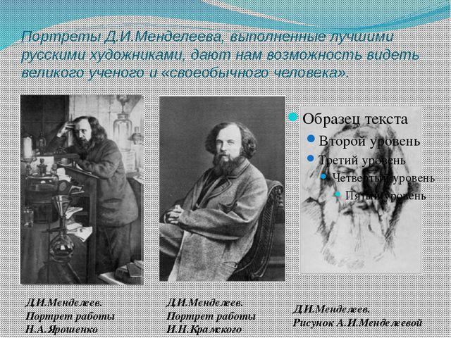 Портреты Д.И.Менделеева, выполненные лучшими русскими художниками, дают нам в...