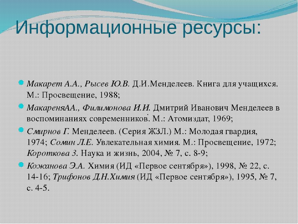 Информационные ресурсы: Макарет А.А., Рысев Ю.В. Д.И.Менделеев. Книга для уча...