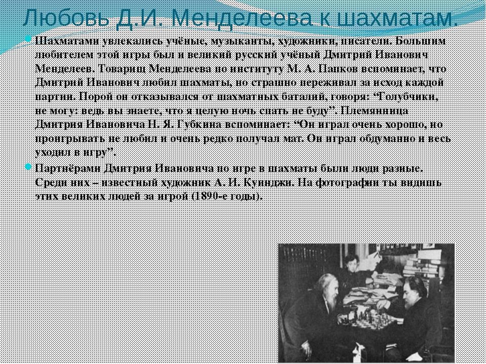 Любовь Д.И. Менделеева к шахматам. Шахматами увлекались учёные, музыканты, ху...