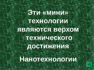 Петушок Золотой гребешок из сказки А.С. Пушкина – это современная… сигнализация