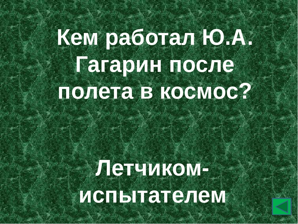 Изобрел радио А.С. Попов