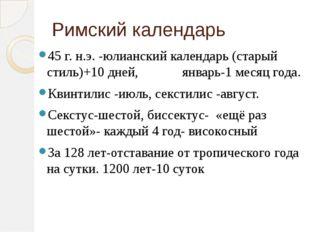 Римский календарь 45 г. н.э. -юлианский календарь (старый стиль)+10 дней, янв