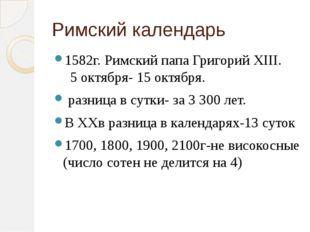 Римский календарь 1582г. Римский папа Григорий ХІІІ. 5 октября- 15 октября. р