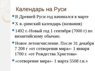Календарь на Руси В Древней Руси год начинался в марте Х в.-римский календарь