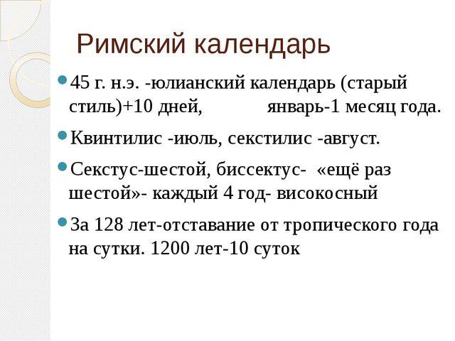 Римский календарь 45 г. н.э. -юлианский календарь (старый стиль)+10 дней, янв...