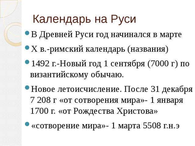 Календарь на Руси В Древней Руси год начинался в марте Х в.-римский календарь...