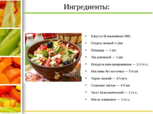 Ингредиенты: Капуста белокачанная-300г Огурец свежый-1-2шт Помидор —1 шт; Лу