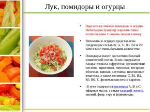 Лук, помидоры и огурцы Нарезать кусочками помидоры и огурцы. Небольшую лукови