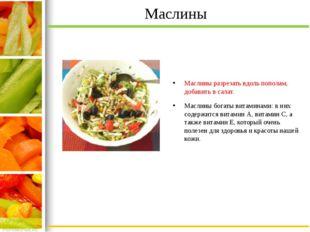 Маслины Маслины разрезать вдоль пополам, добавить в салат. Маслины богаты вит