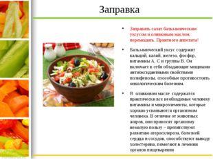 Заправка Заправить салат бальзамическим уксусом и оливковым маслом, перемешат