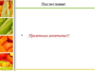 Послесловие: Приятного аппетита!!! ProPowerPoint.Ru