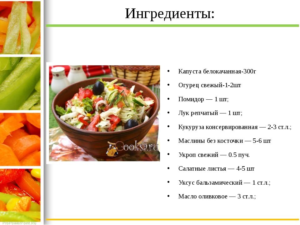 Ингредиенты: Капуста белокачанная-300г Огурец свежый-1-2шт Помидор —1 шт; Лу...