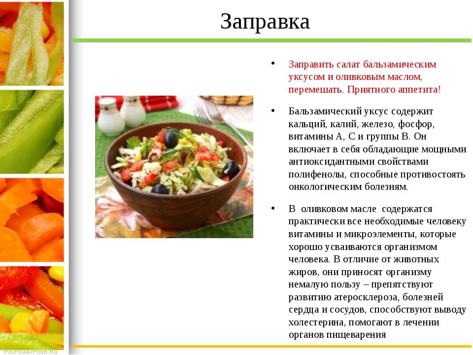 Заправка Заправить салат бальзамическим уксусом и оливковым маслом, перемешат...