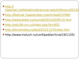 http://nsportal.ru/shkola/inostrannye-yazyki/library/2012/03/09/osnovnye-pony