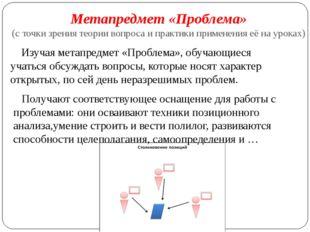 Метапредмет «Проблема» (с точки зрения теории вопроса и практики применения е