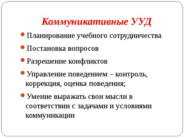 Коммуникативные УУД Планирование учебного сотрудничества Постановка вопросов...