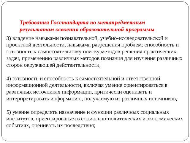 Требования Госстандарта по метапредметным результатам освоения образовательно...