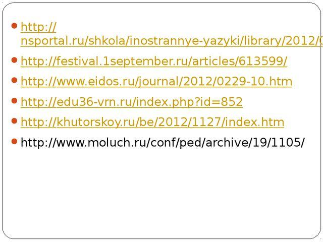 http://nsportal.ru/shkola/inostrannye-yazyki/library/2012/03/09/osnovnye-pony...