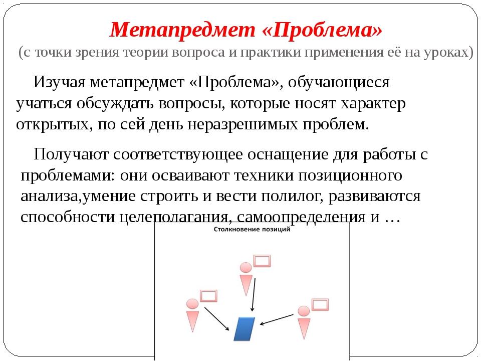 Метапредмет «Проблема» (с точки зрения теории вопроса и практики применения е...