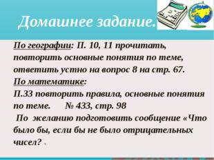 Домашнее задание. По географии: П. 10, 11 прочитать, повторить основные поня