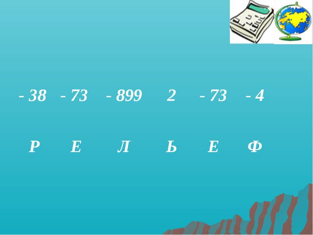 - 38 - 73 - 8992 - 73 - 4 РЕЛЬЕФ