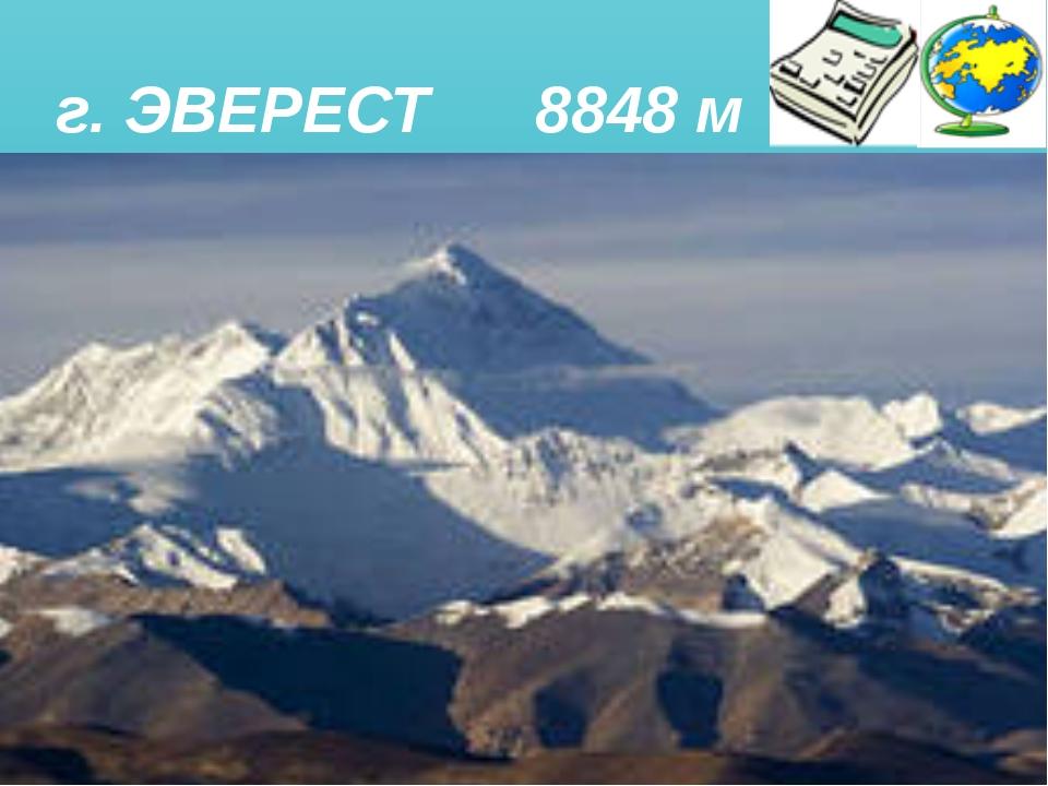 г. ЭВЕРЕСТ 8848 м