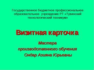 Государственное бюджетное профессиональное образовательное учреждение РТ «Тув