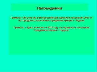 Награждении Грамота, «За участие в Всероссийской переписи населения 2010 г» и
